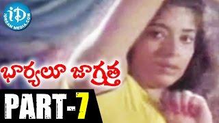 Bharyalu Jagratha Movie Part 7 || Raghu || Geeta || Sitara || K Balachander || Chakravarthy - IDREAMMOVIES