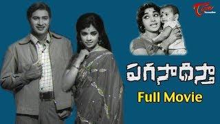 Paga Sadhista Full Length Telugu Movie | Krishna | Vijaya Nirmala | TeluguOne - TELUGUONE