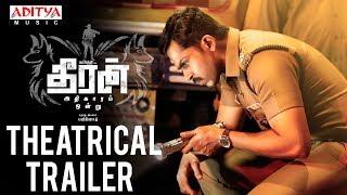 Theeran Adhigaaram Ondru Theatrical Trailer | Theeran Adhigaaram Ondru | Karthi,RakulPreet | Ghibran - ADITYAMUSIC