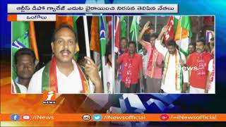 Opposition Parties Protest at Ongole Bus Stand Against Petrol Price Hike | Bharat Bandh | iNews - INEWS