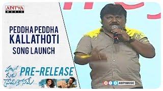 Peddha Peddha Kallathoti Song Launch @ Hello Guru Prema Kosame Pre Release Event | Ram, Anupama - ADITYAMUSIC