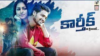 Karthik Telugu Short Film   Latest Telugu Short Film 2019   Idhi Chusara - YOUTUBE
