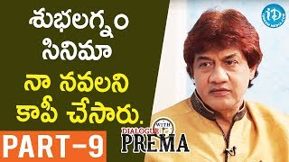 Cartoonist Mallik Exclusive Interview - Part #9 | Dialogue With Prema | Celebration Of Life - IDREAMMOVIES