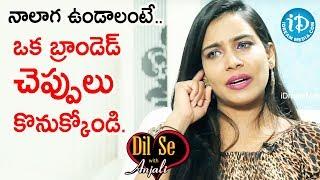 నాలాగా ఉండాలంటే..ఒక బ్రాండెడ్ చెప్పులు కొనుక్కోండి-Bigg Boss 2 Contestant Sanjana|Dil Se With Anjali - IDREAMMOVIES