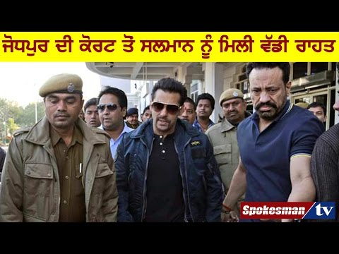 <p>A Jodhpur court has finally pronounced its verdict. And Bollywood actor Salman Khan, who was guilty of carrying fire arms with expired licence during a hunting trip 19 years ago, has been acquitted of all charges.<br />Khan was in court along with sister Alvira to hear the verdict.</p>