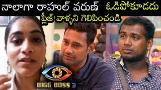 Bigg Boss 3 Punarnavi Request Audience To Vote For Rahul Sipligunj and Varun Sandesh - RAJSHRITELUGU