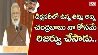 డిక్షనరీలో ఉన్న తిట్లు అన్ని, చంద్రబాబు నా కోసమే రిజర్వు చేసాడు l PM Modi Comments On AP CM l CVR - CVRNEWSOFFICIAL