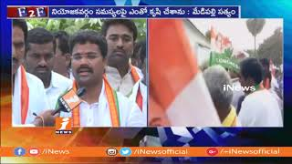 Mahakutami Candidate Sathyam Files Nomination In Choppadandi Constituency | Face To Face | iNews - INEWS