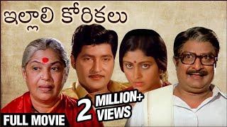 Illali Korikalu | 1982 Telugu Full Movie | Shoban Babu | Jayasudha - RAJSHRITELUGU