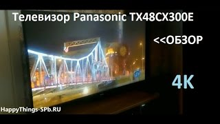 Телевизор Panasonic TX48CX300E 4K Ultra HD