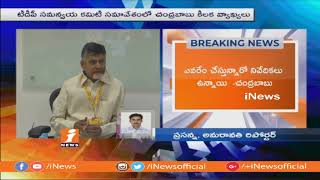 Chandrababu Warns Leaders on Forthcoming Elections | TDP Coordination Meeting | iNews - INEWS