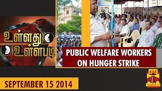 "Ullathu Ullapadi 15-09-2014 ""Public Welfare Workers On Hunger Strike"" – Thanthi Tv Show"