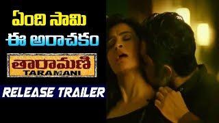 Taramani Official Release Trailer || Andrea Jeremiah || Anjali || Yuvan Shankar | IndiaGlitz Telugu - IGTELUGU