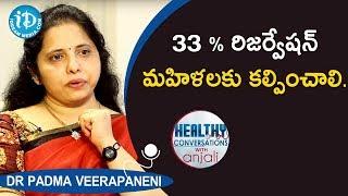 33 % రిజర్వేషన్ మహిళలకు కల్పించాలి.- Neurologist Dr Padma Veerapaneni | iDream Movies - IDREAMMOVIES