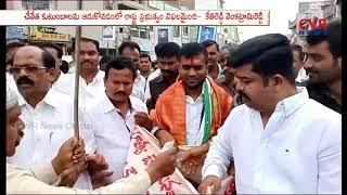 YSRCP Leader Kethireddy Venkatarami Reddy Conducts Chenetha dharna Rally in Dharmavaram | CVR - CVRNEWSOFFICIAL