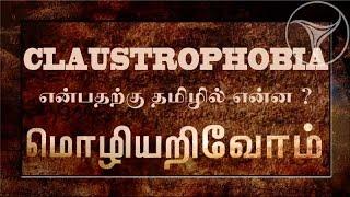 "Mozhi Arivom 19-09-2015 ""Claustrophobia"" – Puthiya Thalaimurai Tv Show"