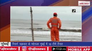 निसर्ग चक्रवात के मद्देनजर मुंबई में NDRF की 10 टीमें तैनात