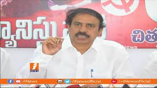 CPI Leader Ramakrishna Comments On CM Chandrababu Naidu | iNews - INEWS