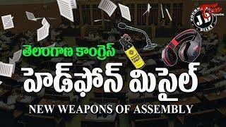 Journalist Diary | Congress Headphone Missile in Assembly | By Satish Babu | TeluguOne - TELUGUONE
