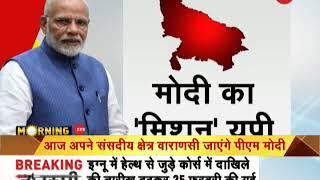 Prime Minister Narendra Modi to visit Varanasi for mission U.P - ZEENEWS