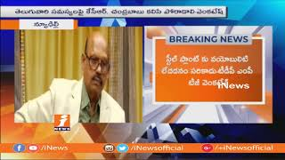 TDP MP TG Venkatesh Speaks To Media Over Kadapa Steel Plant | Delhi | iNews - INEWS