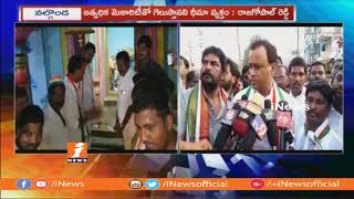 Congress Rajagopal Reddy Election Campaign In Choutuppal | Nalgonda | iNews - INEWS