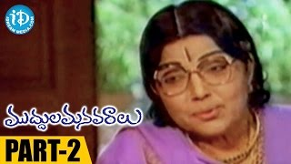Muddula Manavaraalu Movie Part 2 || Sarath Babu, Suhasini || Jandhyala || S P Balasubrahmanyam - IDREAMMOVIES