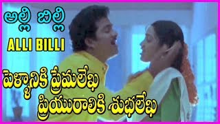 Alli Billi Video Song | Pellaniki Premalekha Priyuraliki Subhalekha అల్లి బిల్లి | Rajendra Prasad - RAJSHRITELUGU