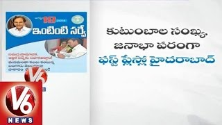 Household survey data entry completed its computerization in state - V6NEWSTELUGU