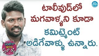This Culture Exists In Tollywood Also - Mahesh Vitta || Saradaga With Swetha Reddy - IDREAMMOVIES