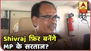 People know about Congress's pretentious nature: CM Chouhan - ABPNEWSTV