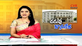 చదువు కొనలేక : Fee Regulatory Committee Focus on 30 to 50% Fee Hike |Engineering colleges |CVR News - CVRNEWSOFFICIAL