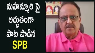 SP Balasubrahmanyam Superb Song On Present Situation | India Lockdown | Janata Curfew - RAJSHRITELUGU