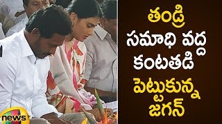 YS Jagan Gets Emotional at YSR Grave | YS Jagan And Family In Idupulapaya | Kadapa | Mango News - MANGONEWS
