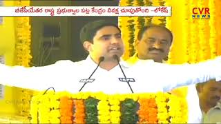AP Minister Nara Lokesh Says | Central Govt Stop National Rural Employment Guarantee Funds | CVR - CVRNEWSOFFICIAL