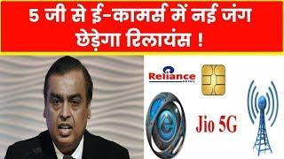Reliance & E-commerce: टेलीकाम के बाद ई-कामर्स में धमाल मचाएंगे मुकेश अंबानी - ITVNEWSINDIA