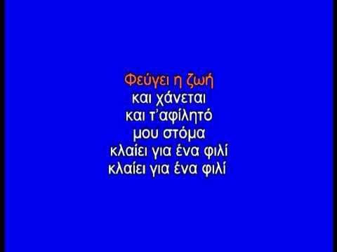 ΣΥΝΟΡΑ Η ΑΓΑΠΗ ΔΕΝ ΓΝΩΡΙΖΕΙ - ΚΑΡΑΟΚΕ