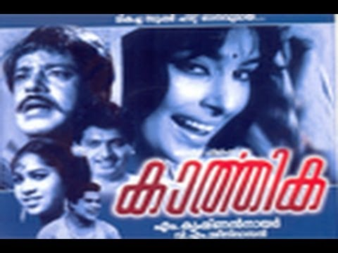 Karthika 1968: Full Length Malayalam Movie