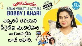 Bangaru Panjaram Serial Fame Versatile Actress Bobby Lahari Full Interview |Soap Stars With Anitha - IDREAMMOVIES