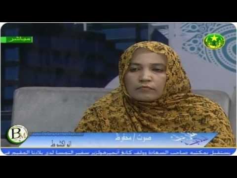 مقاربات اسلامية | حقوق المرأة | التلفزة الموريتانية