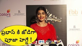 Pooja Hegde Speaks About Her Telugu Movies  At Femina Miss India 2018 Launch Party | Tollywood News - RAJSHRITELUGU