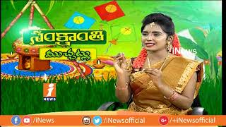 Sankranti Special Chit Chat With Tollywood Dance Master Swarna | Sankranti Muchatlu | iNews - INEWS