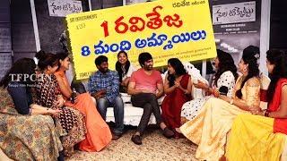 Nela Ticket Team Interview | Ravi Teja | Malvika | Kalyan  Krishna | TFPC - TFPC