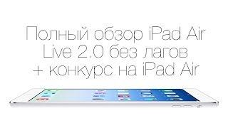 Полный обзор iPad Air - Live 2.0 (запись)