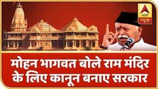 Samvidhan Ki Shapath: Bring law to build Ram temple at Ayodhya, says Bhagwat - ABPNEWSTV