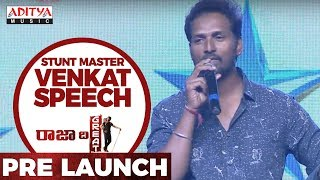 Lyricist Venkat Speech @ Raja The Great Pre Release || Raja The Great | RaviTeja, Mehreen - ADITYAMUSIC
