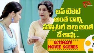 బస్సు టికెట్ అంత దాన్ని హాస్పిటల్ బిల్లు అంత చేసావ్.. | Ultimate Movie Scenes | TeluguOne - TELUGUONE