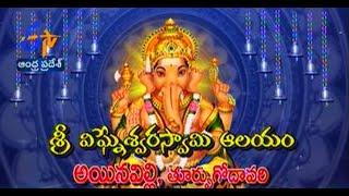 Teerthayatra - Sri Vighneswara Swamy Temple Ainavilli E.G. - తీర్థయాత్ర - 1st September 2014 - ETV2INDIA