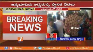 Protest over Janmabhoomi Programme Turns Messy at Madhvaram Tallur | iNews - INEWS