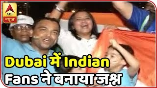 Twarit Mukhya: Fans celebrate in Dubai as India records its biggest win over Pakistan in Asia Cup - ABPNEWSTV